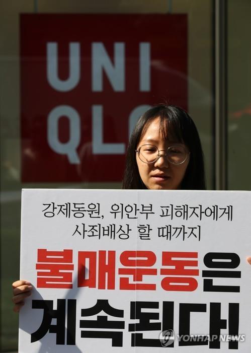 유니클로의 '위안부 모독 논란' 광고 규탄