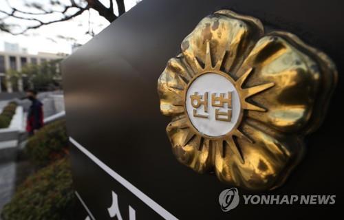 헌법재판소 [연합뉴스 자료사진]