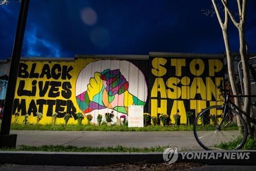 지난 3월 애틀랜타 거리의 벽화[게티이미지/AFP=연합뉴스]