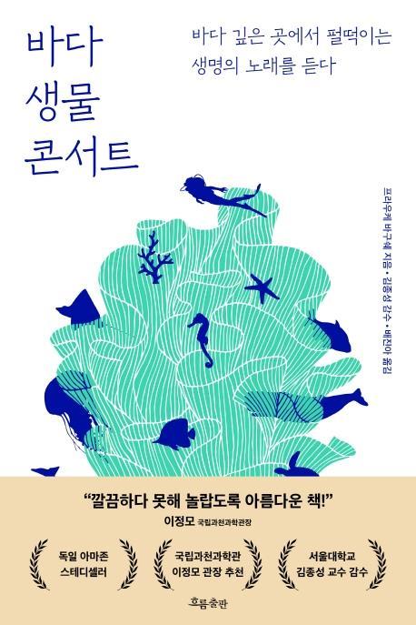 [신간] 바다 생물 콘서트 - 1