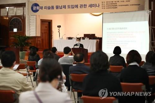 미술품 물납제 도입 세미나 [연합뉴스 자료사진]