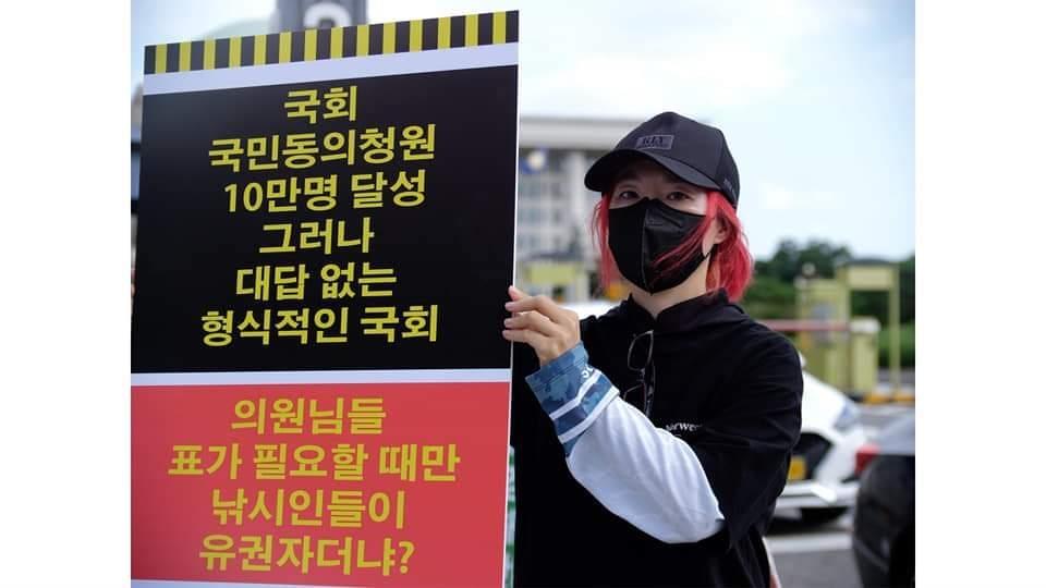 국회 앞에서 1인 시위하는 만화가 안지연 씨 [낚시춘추 제공]