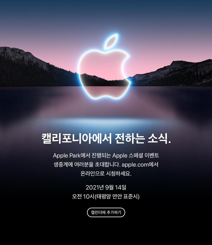 애플이 미디어에 보낸 '스페셜 이벤트' 초대장. [애플 제공=연합뉴스. 재배부 및 DB 금지]