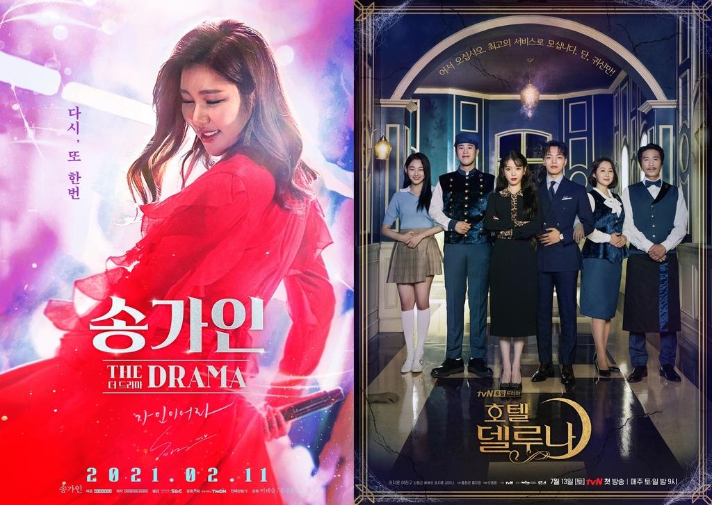 (왼쪽부터) 영화 '송가인 더 드라마', 드라마 '호텔 델루나'