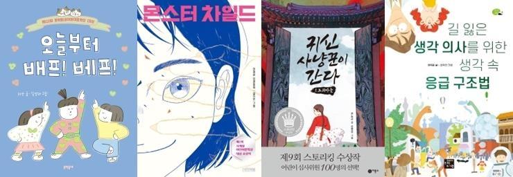 """""""보름달엔 독서지!""""…추석연휴에 읽을만한 아동문학상 수상작들 - 1"""