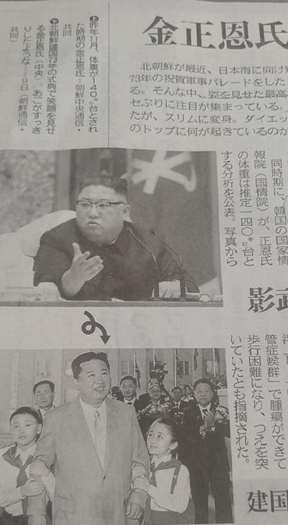 (도쿄=연합뉴스) 지난 9일 북한 정권수립 기념 열병식에 참석한 김정은 국무위원장이 본인이 아니라 대역일지 모른다는 설을 보도한 도쿄신문 19일 자 지면. 지면 내 위 사진은 체중이 140㎏대로 알려졌던 작년 11월 모습, 아래는 올해 정권수립 기념행사 때 촬영된 사진.