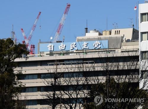 일본 자민당 본부 건물. [연합뉴스 자료사진]