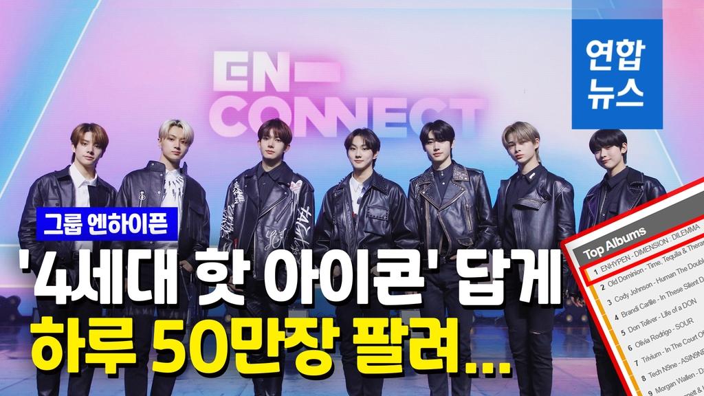 [영상] 그룹 엔하이픈 첫 정규앨범 발매 첫날 50만장 팔려 - 2