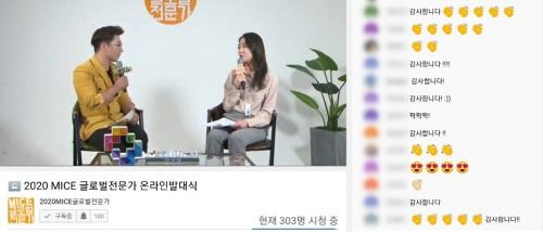 서울관광재단, 마이스 산업 이끌 글로벌 인재 '랜선 발대식' 진행 - 1