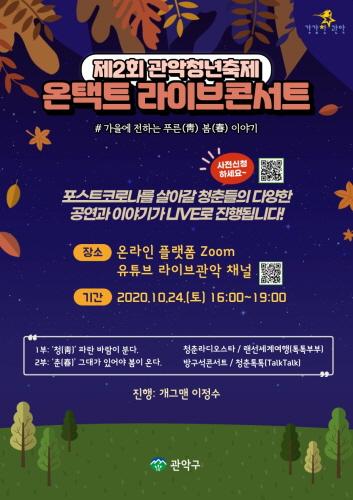 관악구, 가을에 전하는 푸른 봄 이야기 '관악청년축제' 개최 - 1