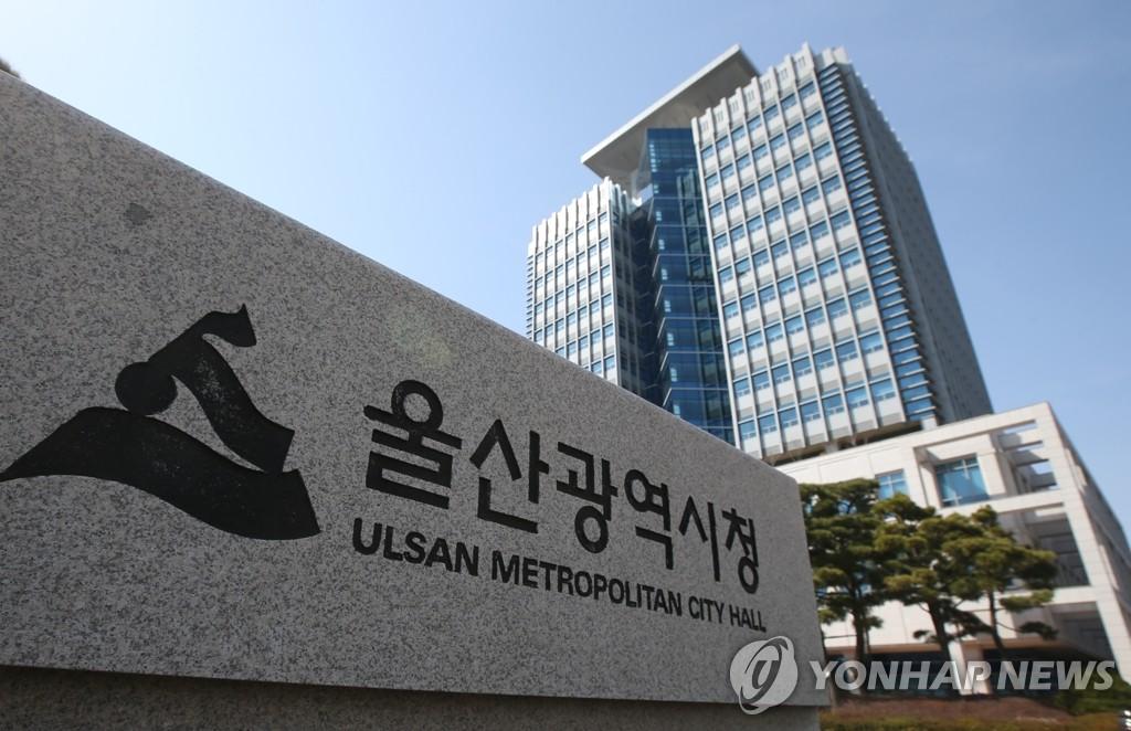 울산 평생학습 박람회, 울산대공원서 26일 개막 | 연합뉴스