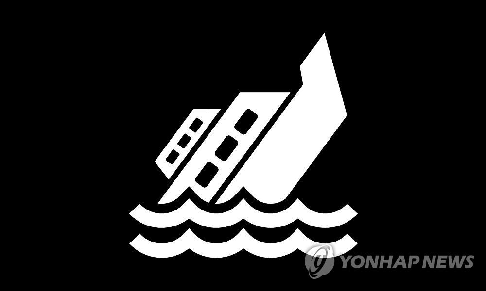 선박 침몰(일러스트)