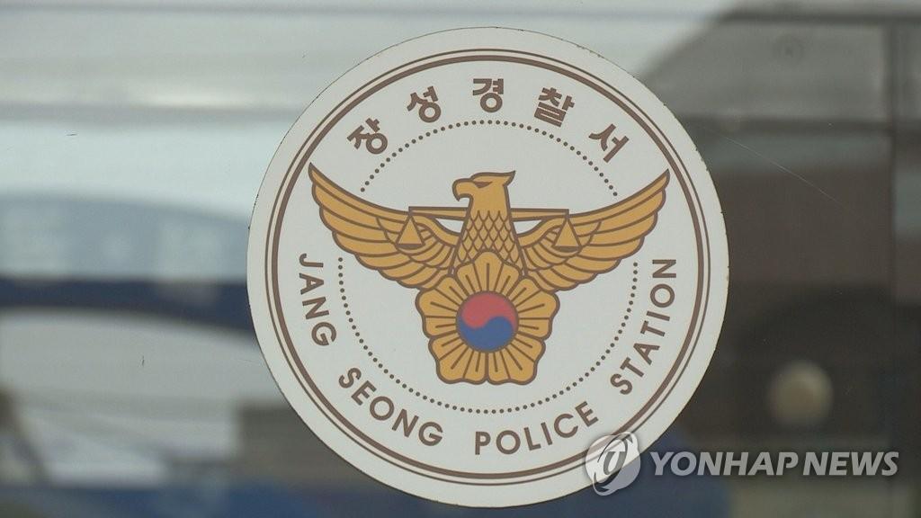전남 장성경찰서