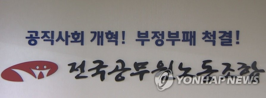 전국공무원노동조합(전공노)