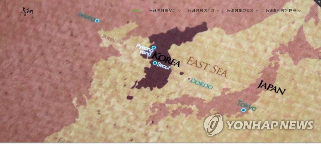 반크 '동해는 대한민국' 사이트