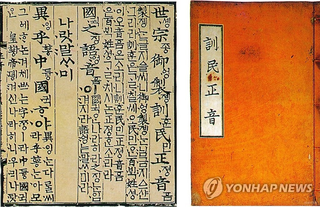 "This file photo shows the book ""Hunminjeongeum Eonhae,"" written in the Korean script, hangeul. (Yonhap)"