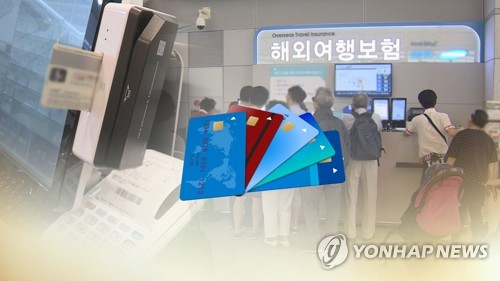 Koreans' overseas card spending inches down in Q2