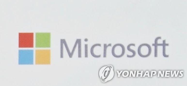 마이크로소프트