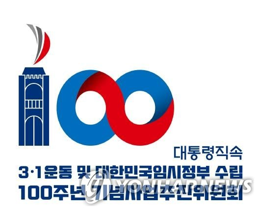 대통령직속 3·1운동 및 대한민국임시정부 수립 100주년 기념사업추진위원회