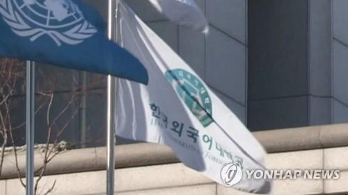 한국외국어대학교 깃발