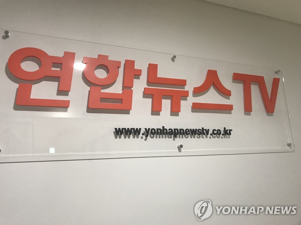 The corporate image of Yonhap News TV (Yonhap)