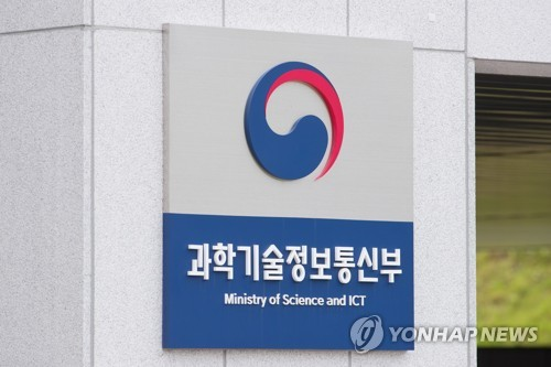 S. Korea to invest over 250 bln won in AI, software education in 2021