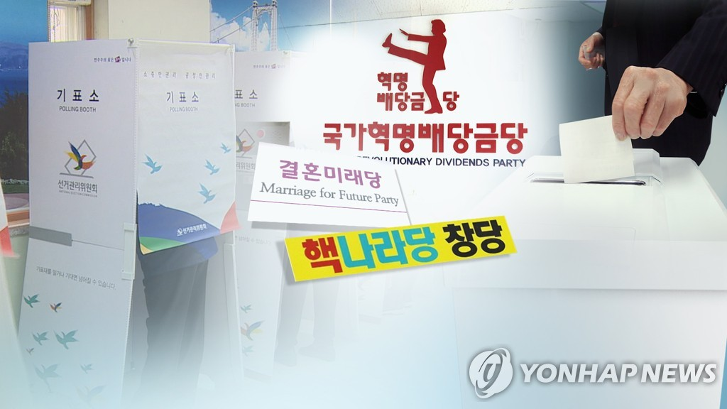 This image, provided by Yonhap News TV, shows the names of minor parties being under preparation for the establishment for the April elections. (Yonhap)