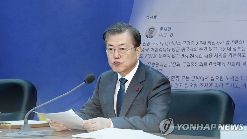 This composite image shows President Moon Jae-in with a screenshot of a post he wrote on Facebook on the coronavirus on Jan. 26, 2020. (Yonhap)