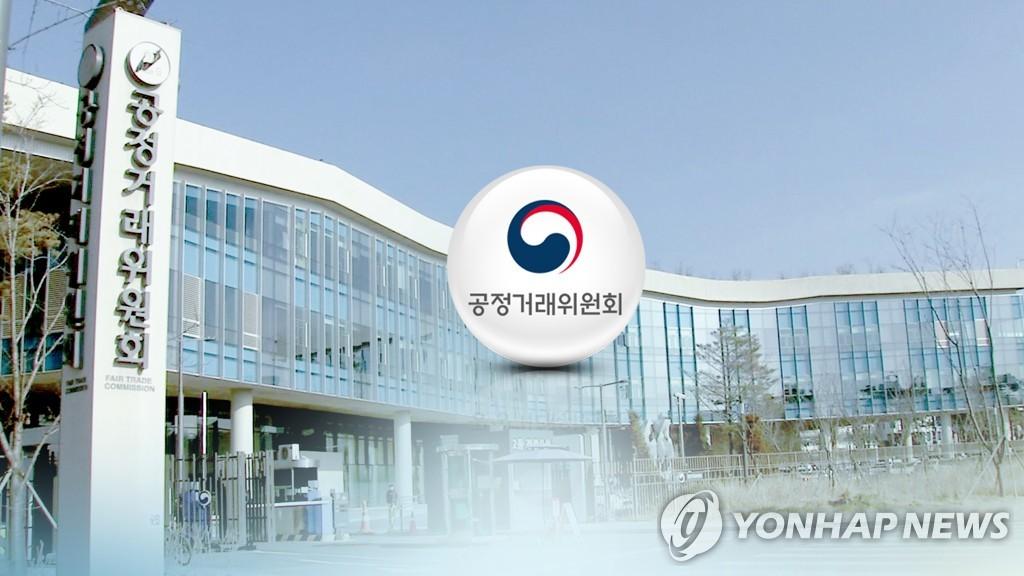 공정거래위원회 (CG)