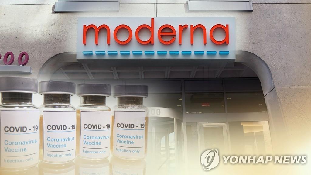 모더나 코로나19 백신(CG)