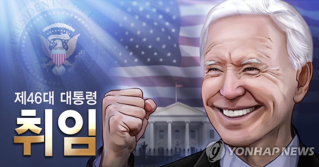 조 바이든 제 46대 미국 대통령 취임 (PG)
