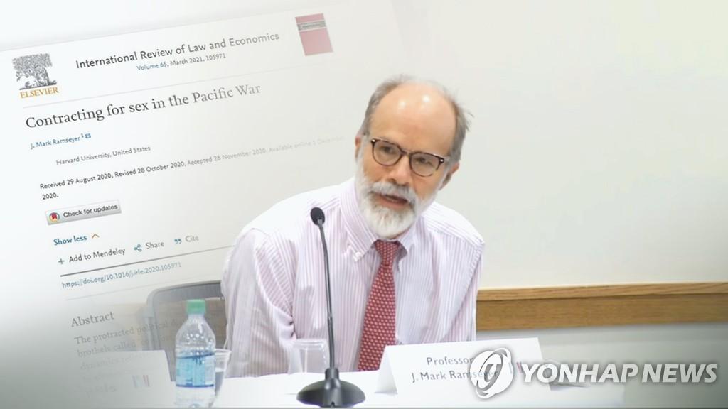 """'日훈장' 하버드대 교수 """"위안부는 매춘부"""" 논문 파문 (CG)"""