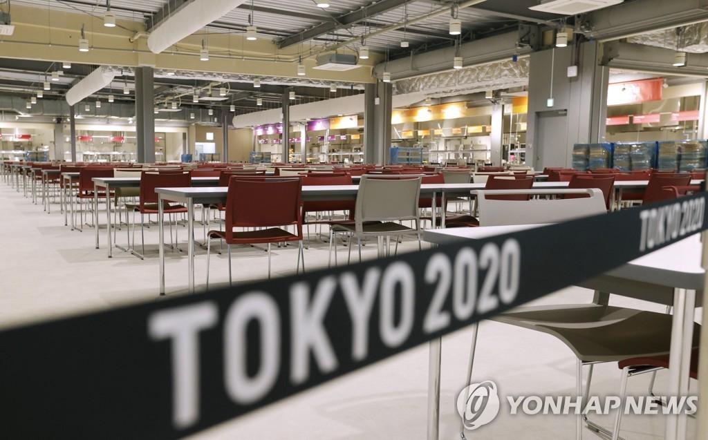 도쿄올림픽 선수촌 식당