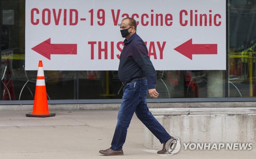 캐나다 온타리오주의 한 백신 접종 안내