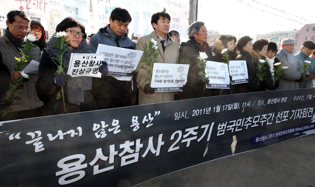'용산참사 2주기' 나흘간 범국민 추모사업 | 연합뉴스