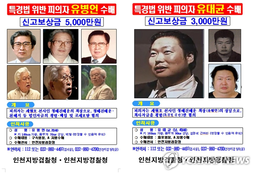 Wanted over Sewol