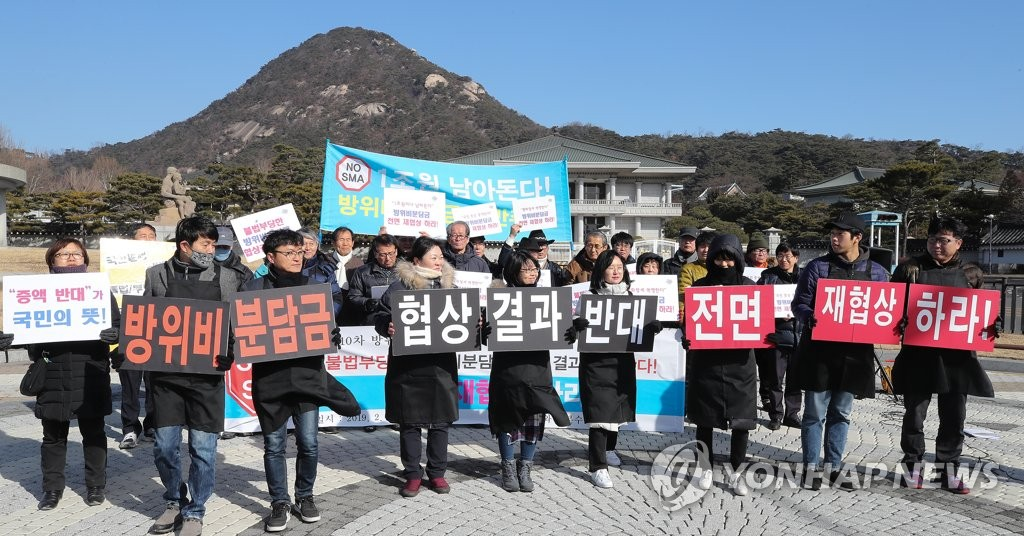 A group of progressive activists stages a protest in front of the presidential office against a deal between South Korea and the United States on sharing defense cost on Feb. 7, 2019. (Yonhap)