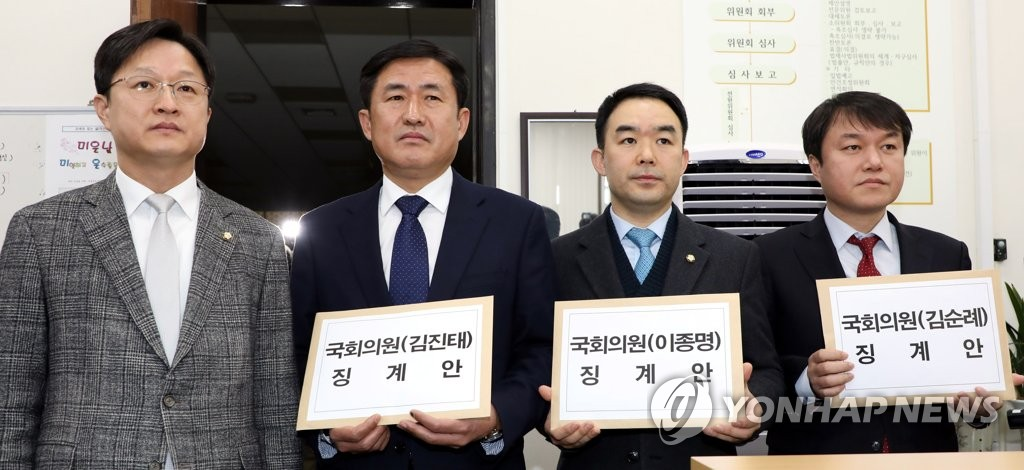 The ruling Democratic Party and three small parties file a petition against the lawmakers of the main opposition Liberty Korea Party (LKP) with the parliamentary special committee on ethics on Feb. 12, 2019, over their comments that allegedly disparaged the democracy movement in the southwestern city of Gwangju. (Yonhap)