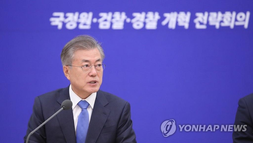 문 대통령, '국정원·검찰·경찰 개혁 전략은'