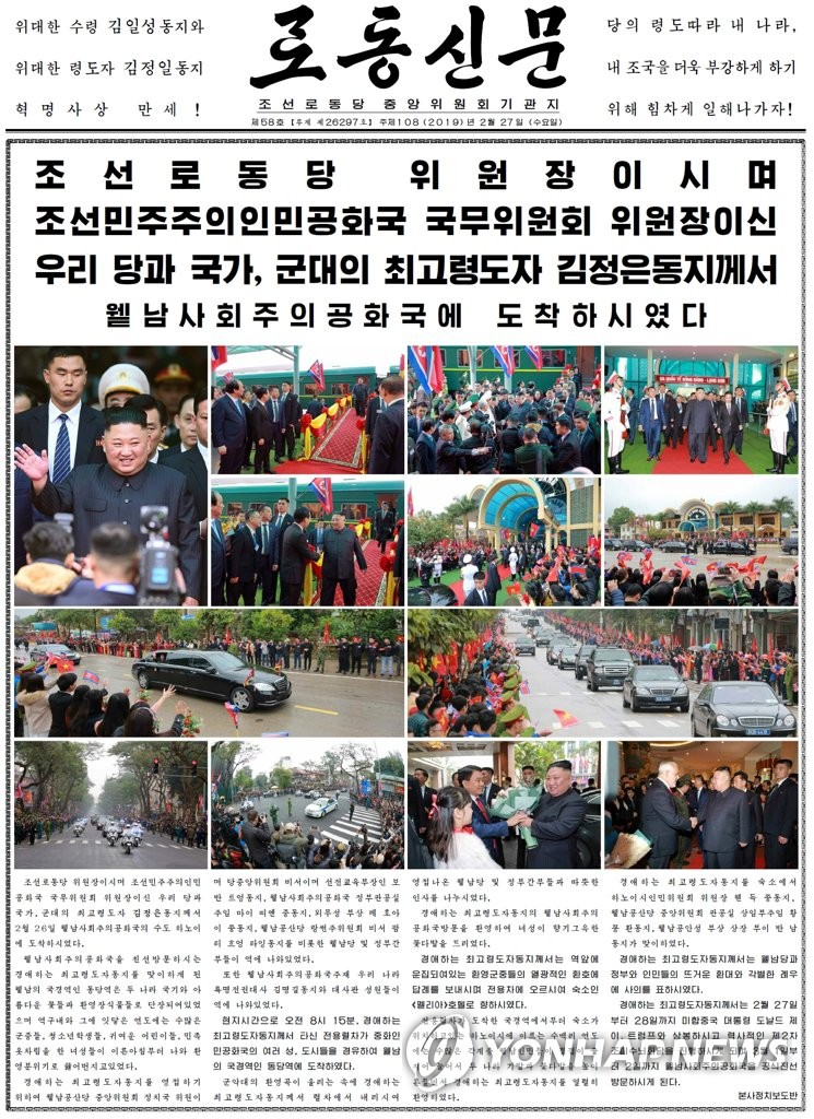 The front page of the Feb. 27 edition of North Korea's daily Rodong Sinmun carries photos of the country's leader Kim Jong-un's visit to Hanoi for a two-day summit with U.S. President Donald Trump. (For Use Only in the Republic of Korea. No Redistribution) (Yonhap)