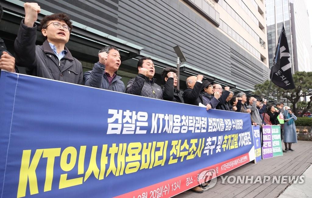 'KT 채용비리 전수조사 촉구'