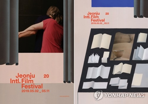 Jeonju film festival to open with 262 films