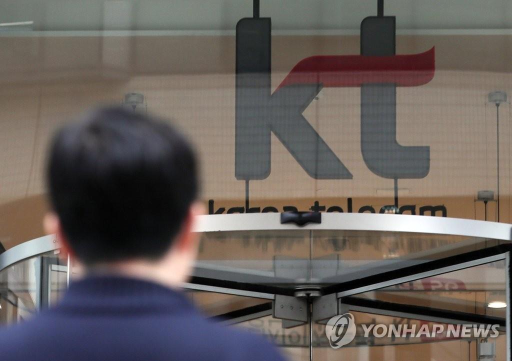 KT [연합뉴스 자료사진]