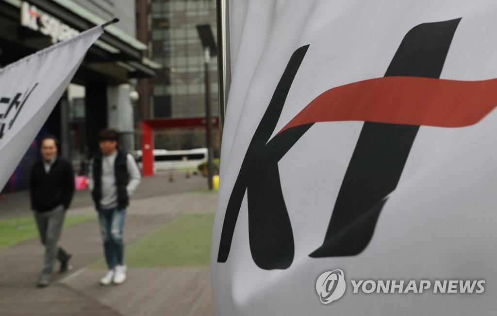 Pedestrians walk by KT Corp.'s headquarters in Seoul on April 9, 2019, in this file photo. (Yonhap)