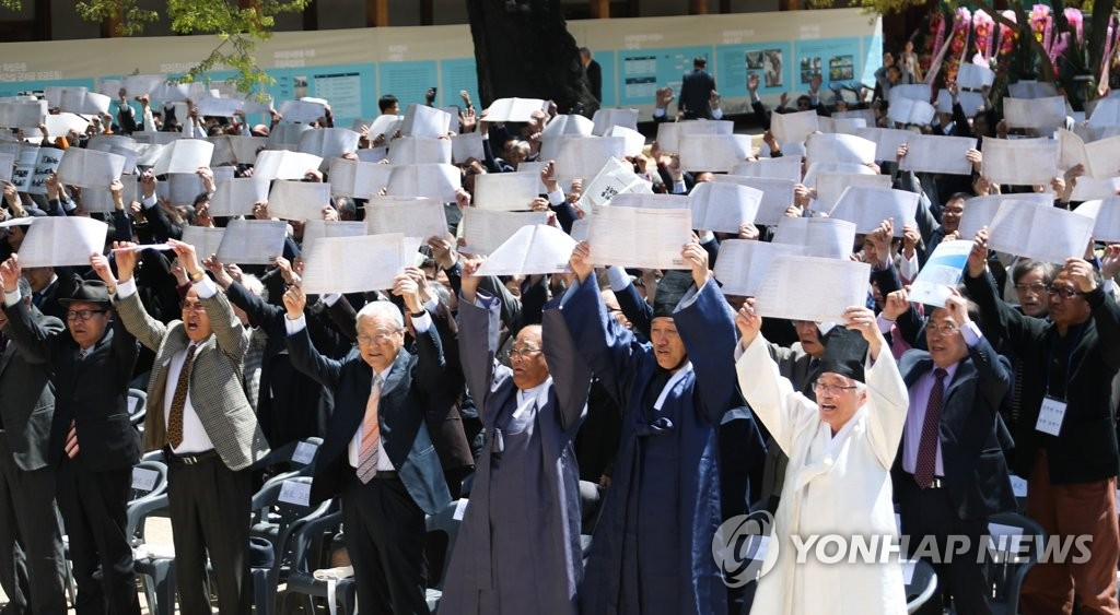 유림독립항쟁 파리장서 100주년 '대한민국 만세'