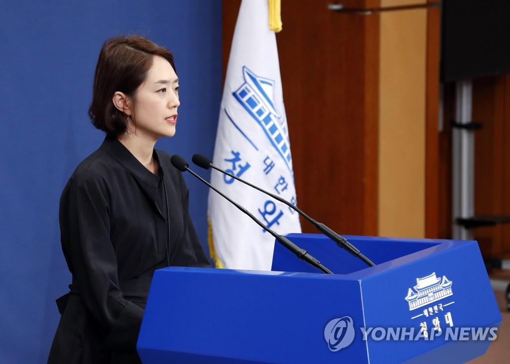 Presidential spokesperson Ko Min-jung speaks to reporters at the presidential office Cheong Wa Dae in Seoul on May 9, 2019. (Yonhap)