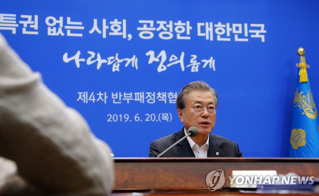 President Moon Jae-in holds the fourth session of the Anti-Corruption Policy Consultative Council at Cheong Wa Dae in Seoul on June 20, 2019. (Yonhap)