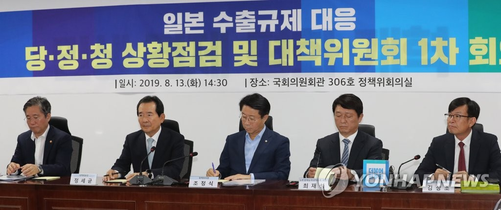 Officials from the presidential office Cheong Wa Dae, the government and the ruling Democratic Party hold a consultative meeting to discuss ways to tackle Japan's export curbs at the National Assembly on Aug. 13, 2019. (Yonhap)