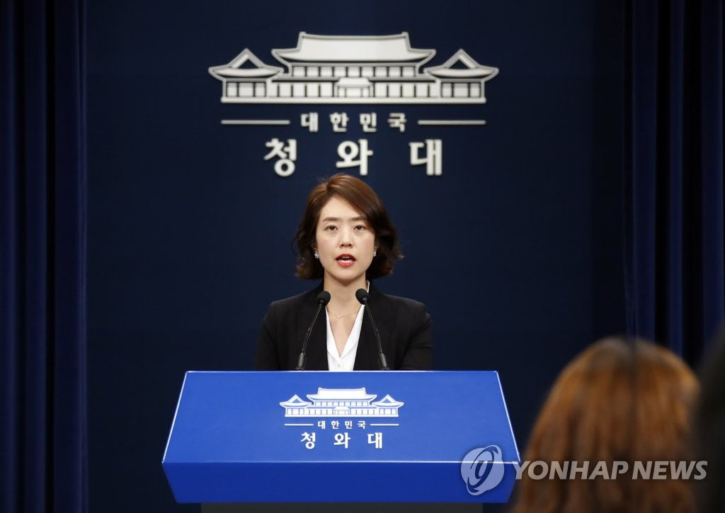 La porte-parole de la Maison-Bleue Ko Min-jung. (Photo d'archives Yonhap)
