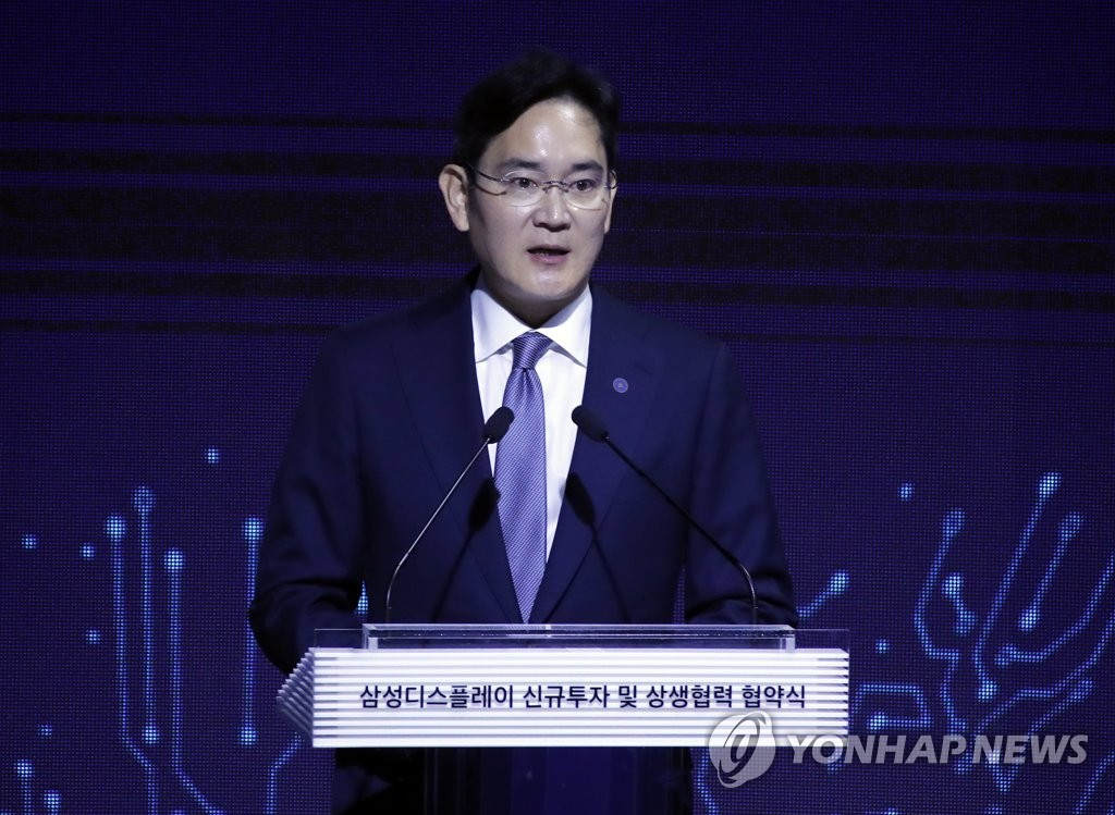 Samsung Electronics Vice Chairman Lee Jae-yong announces a 13 trillion-won (US$10.9 billion) investment plan of Samsung Display Co. at the company's factory in Asan, 90 kilometers south of Seoul, on Oct. 10, 2019. (Yonhap)